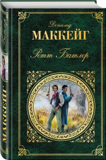 Маккейг Д. - Ретт Батлер обложка книги