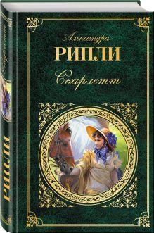 Рипли А. - Скарлетт обложка книги