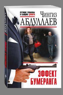 Абдуллаев Ч.А. - Эффект бумеранга обложка книги
