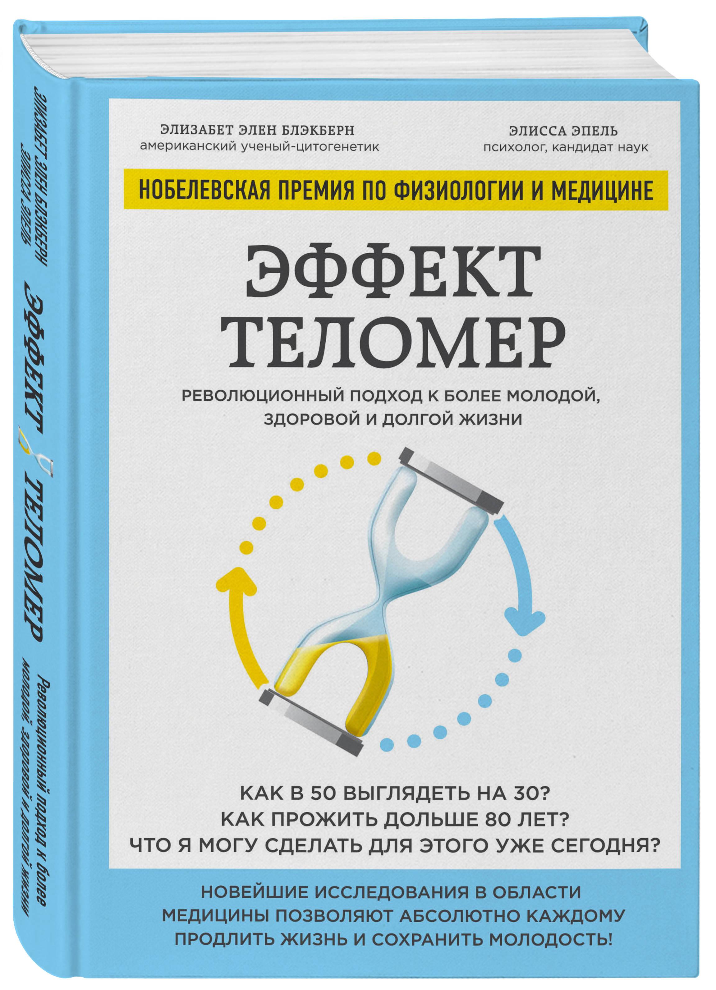 Эффект теломер. Революционный подход к более молодой, здоровой и долгой жизни ( Элизабет Элен Блэкберн, Элисса Эпель  )