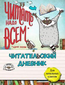 - Читательский дневник для начальных классов. Енот и очень интересная книга обложка книги