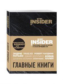 Book Insider. Главные книги (черный) обложка книги