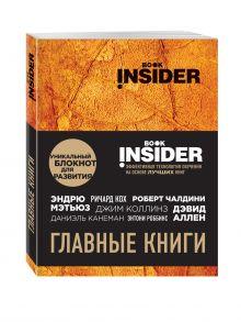 Book Insider. Главные книги (оранжевый) обложка книги