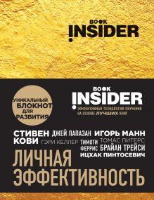 Обложка Book Insider. Личная эффективность (золото) Ицхак Пинтосевич, Аветов Г.М.
