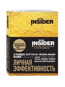 Book Insider. Личная эффективность (золото) обложка книги