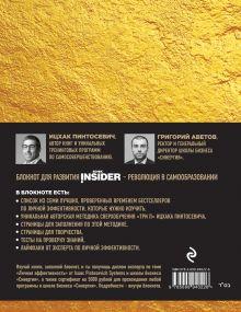 Обложка сзади Book Insider. Личная эффективность (золото) Ицхак Пинтосевич, Аветов Г.М.