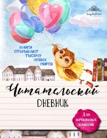 Обложка Читательский дневник для начальных классов. Совушка и воздушные шары