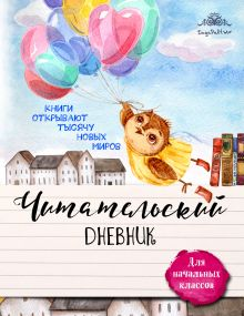 - Читательский дневник для начальных классов. Совушка и воздушные шары обложка книги