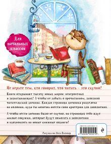 Обложка сзади Читательский дневник для начальных классов. Совушка и воздушные шары