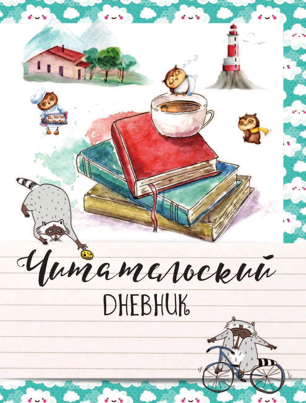 картинки к супер читательского дневника вершине шлема