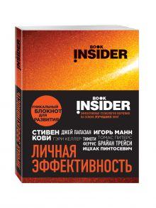 Book Insider. Личная эффективность (огонь) обложка книги