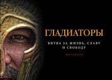 Гладиаторы. Битва за жизнь, славу и свободу