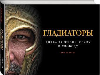 Хаббард Бен: Гладиаторы. Битва за жизнь, славу и свободу