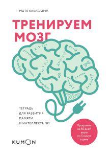 Кавашима Р. - Тренируем мозг. Тетрадь для развития памяти и интеллекта №1 обложка книги