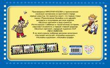 Обложка сзади Незнайка и его друзья (ил. И. Семёнова) Носов Николай