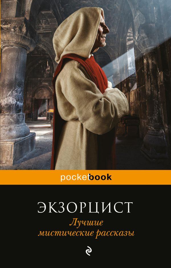 Книга самые страшные мистические истории
