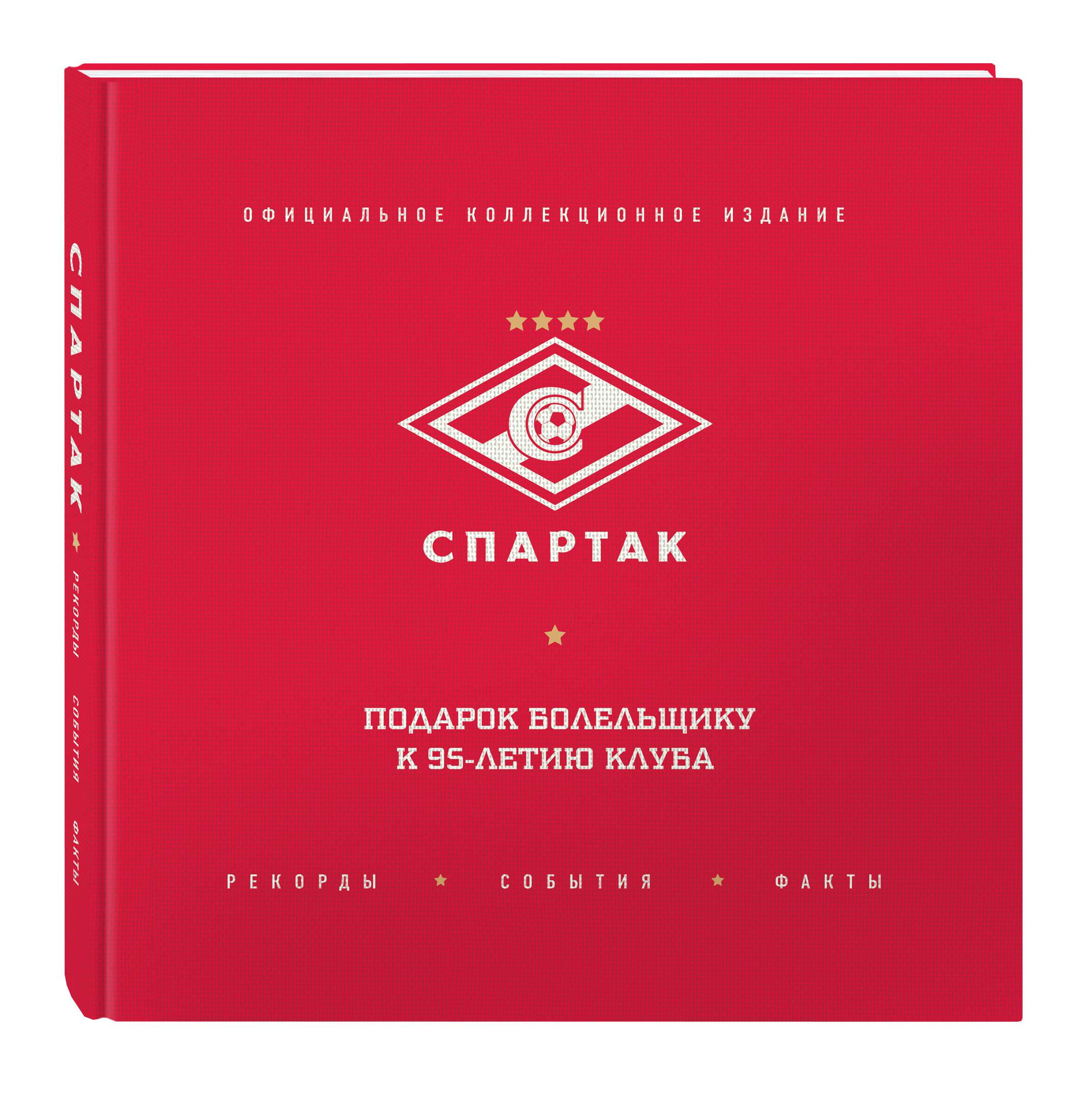 Спартак: рекорды, события, факты. Официальное коллекционное издание пк коллекционное издание в таганроге