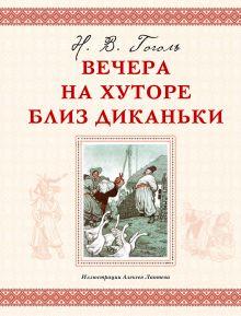 Обложка Вечера на хуторе близ Диканьки Николай Гоголь