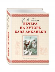 Гоголь Н.В. - Вечера на хуторе близ Диканьки (ил. А. Лаптева) (нов.оф.) обложка книги