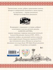 Обложка сзади Вечера на хуторе близ Диканьки Николай Гоголь