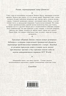 Обложка сзади Первый Закон. Книга первая. Кровь и железо Джо Аберкромби