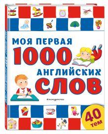 Жукова Н.С. - Моя первая книга обложка книги