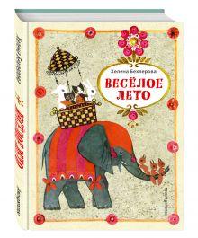 Хелена Бехлерова - Веселое лето обложка книги