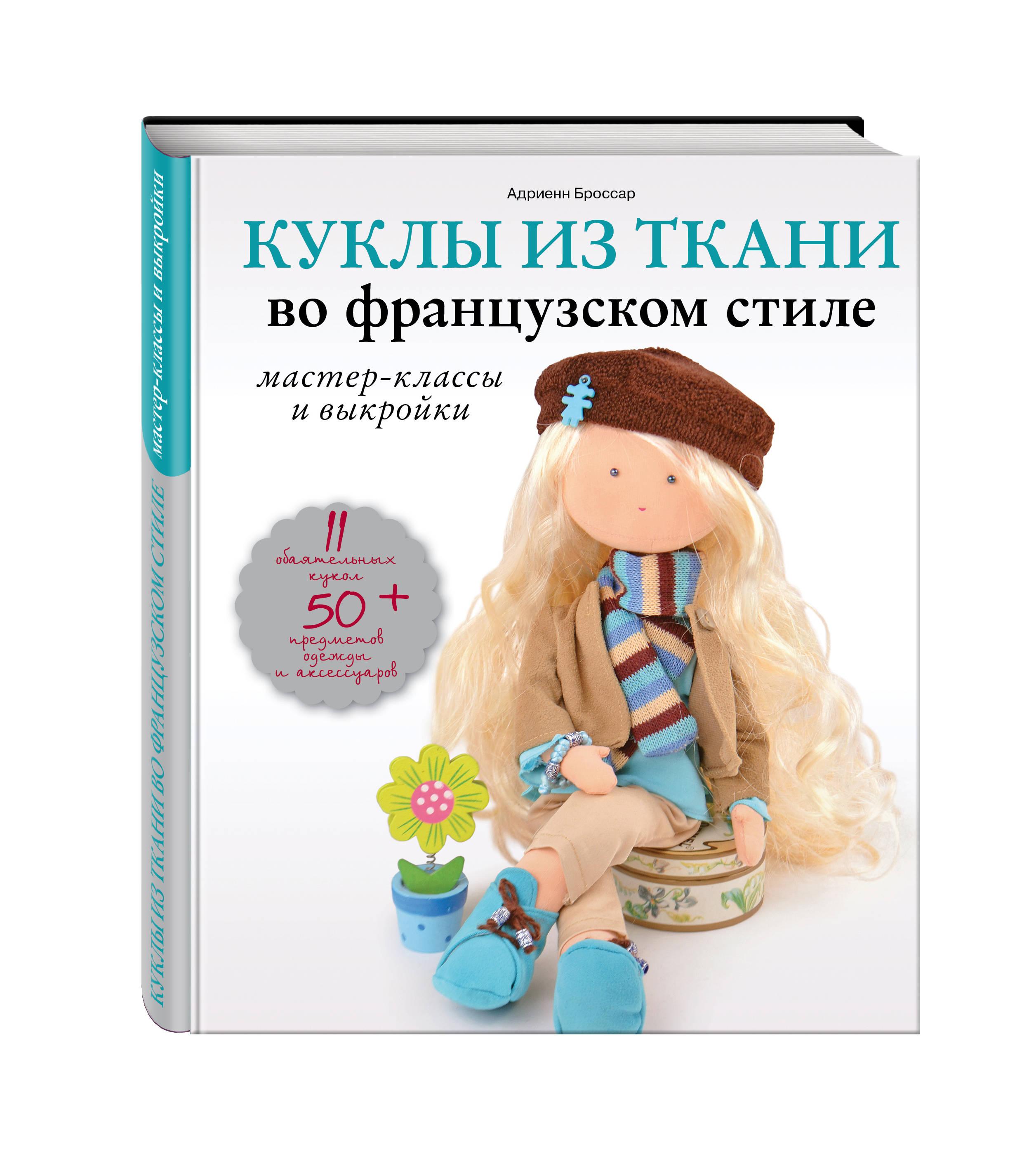 Куклы из ткани во французском стиле: мастер-классы и выкройки ( Адриенн Броссар  )