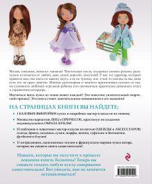 Обложка сзади Куклы из ткани во французском стиле: мастер-классы и выкройки Адриенн Броссар