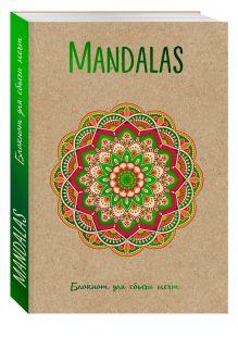 Лилия Габо - Mandalas. Блокнот для сбычи мечт (зеленый) обложка книги