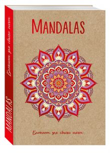 Лилия Габо - Mandalas. Блокнот для сбычи мечт (красный) обложка книги