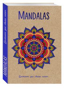 Лилия Габо - Mandalas. Блокнот для сбычи мечт (синий) обложка книги