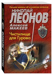 Леонов Н.И., Макеев А.В. - Чистилище для Гурова обложка книги