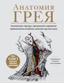 Анатомия Грея. Анатомические структуры с оригинальной и современной терминологией на английском, латинском и русском языках