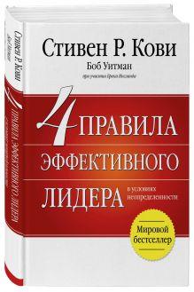 Кови С. - 4 правила эффективного лидера обложка книги