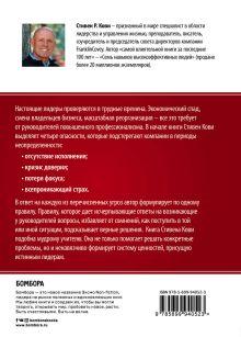 Обложка сзади 4 правила эффективного лидера Стивен Р. Кови