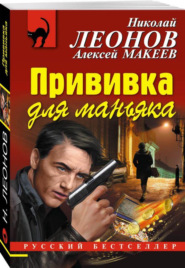 Прививка для маньяка Леонов Н.И., Макеев А.В.