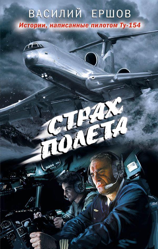Страх полета Автор : Василий Ершов