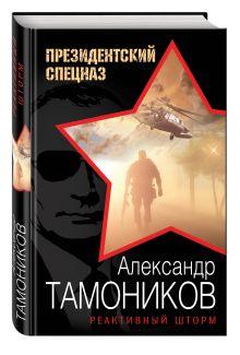 Тамоников А.А. - Реактивный шторм обложка книги