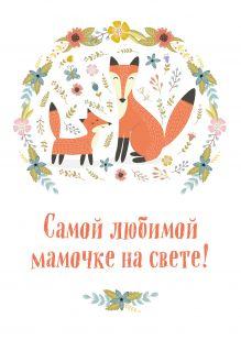 Обложка Самой любимой мамочке на свете! (Лиса с лисенком) Наталья Матушевская