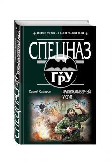 Самаров С.В. - Крупнокалиберный укол обложка книги
