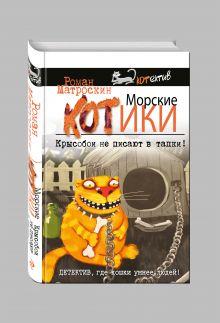 Матроскин Р. - Морские КОТики. Крысобои не писают в тапки! обложка книги