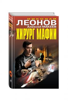Леонов Н.И., Макеев А.В. - Хирург мафии обложка книги