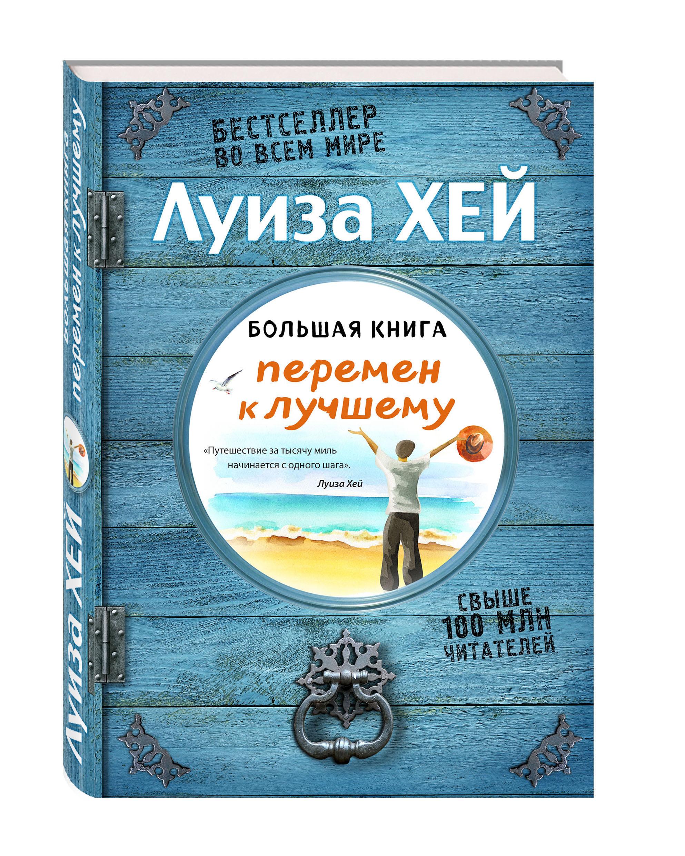 Луиза Хей Большая книга перемен к лучшему (Подарочное издание)