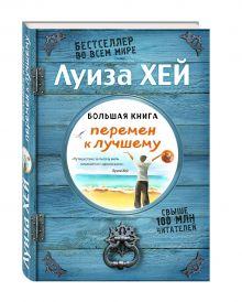Луиза Хей - Большая книга перемен к лучшему (Подарочное издание) обложка книги