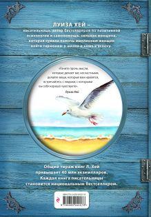 Обложка сзади Большая книга перемен к лучшему (Подарочное издание) Луиза Хей