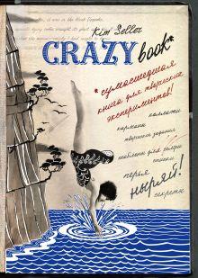 Суперобложка Crazy book (оф.2)