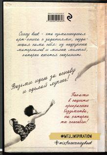 Обложка сзади Суперобложка Crazy book (оф.2)