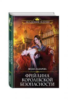 Лазарева М. - Фрейлина королевской безопасности обложка книги