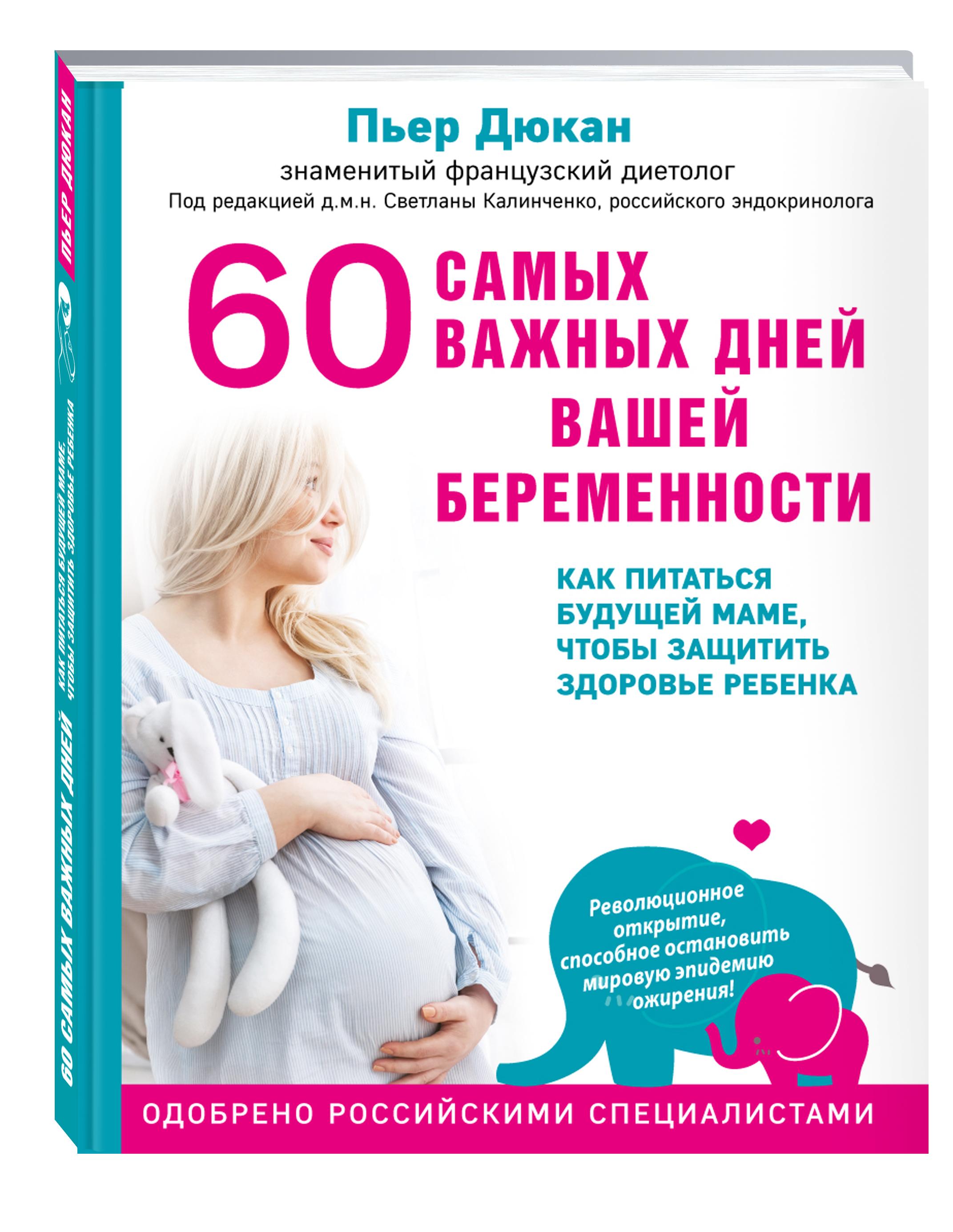 60 самых важных дней вашей беременности. Как питаться будущей маме, чтобы защитить здоровье ребенка ( Дюкан П.  )